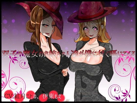 双子の魔女のお姉ちゃん達が僕に甘く囁いてくる