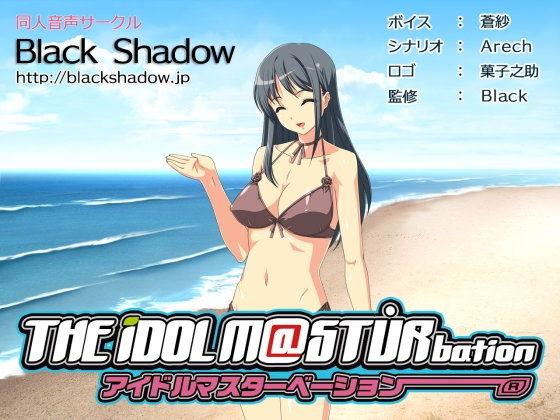 【Black Shadow 同人】アイドルマスターベーション