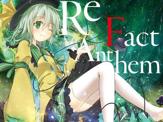 【同人】ReFact Anthem