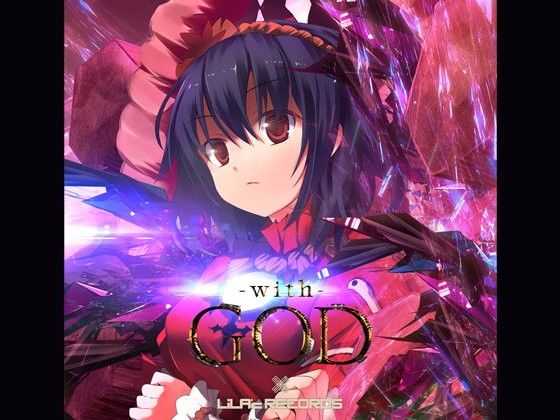 【LiLA'c Records 同人】withGOD
