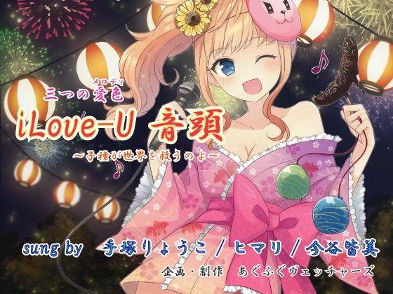iLove-U 音頭 ~子種が世界を救うのよ~_同人ゲーム・CG_サンプル画像01