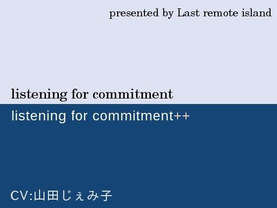 [同人]「listening for commitment and ++」(Last remo...