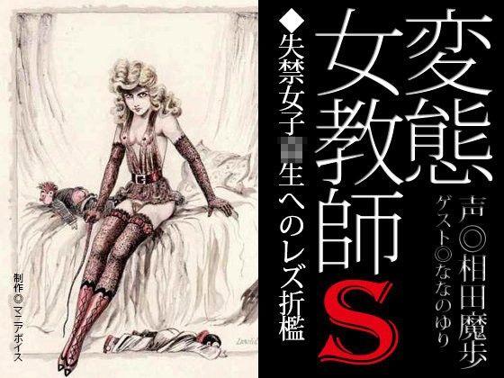 【マニアボイス 同人】「変態女教師S/失禁女子校生へのレズ折檻」