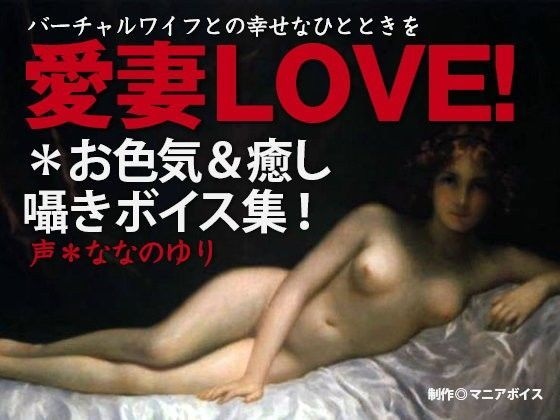 [同人]「『愛妻LOVE!』お色気&癒しの囁きボイス集~バーチャルワイフとの幸せなひとときを。...