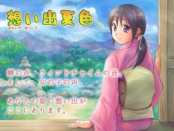 想い出夏色_同人ゲーム・CG_サンプル画像01