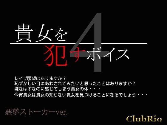 [同人]「貴女を犯すボイス4 悪夢ストーカーver.」(ClubRio)