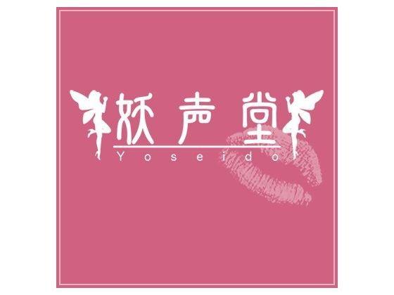 [同人]「032 かずみ(26才/主婦)」(妖声堂)