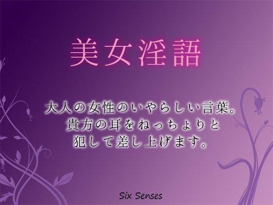 【黒月堂 同人】美女淫語
