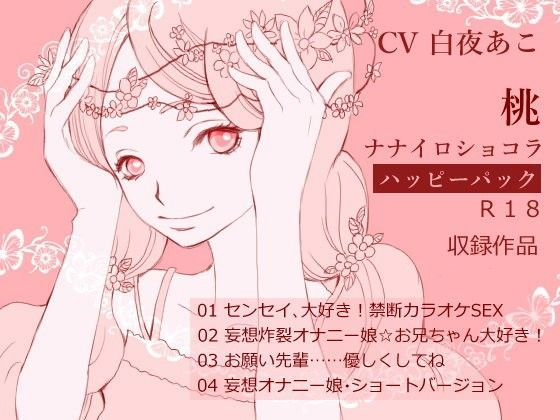 [同人]「ナナイロ☆ハッピーパック【桃】」(ナナイロショコラ)