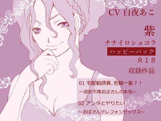 ナナイロ☆ハッピーパック【紫】