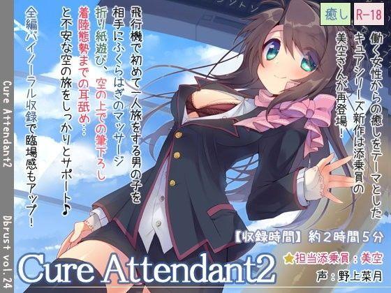 【立体音響】Cure Attendant2の表紙