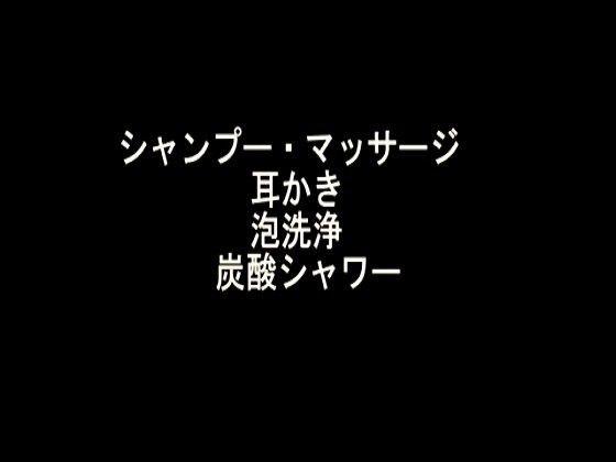 【GATE 同人】シャンプー・マッサージ耳かき泡洗浄炭酸シャワー