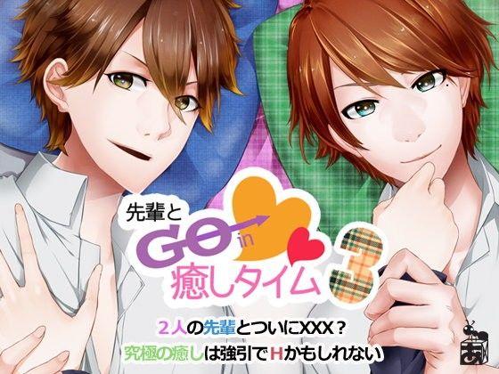 【ありんこマート 同人】先輩とGOin癒しタイム3