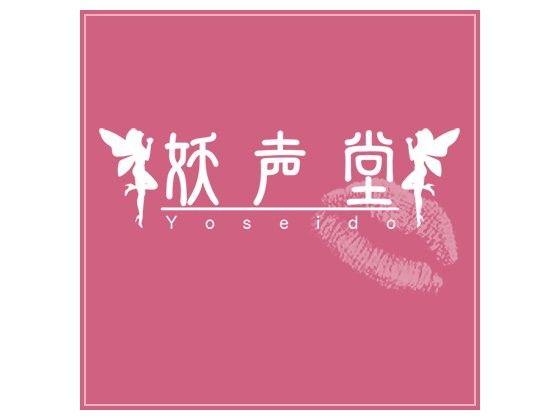 【妖声堂 同人】027かずみ(26才/主婦)