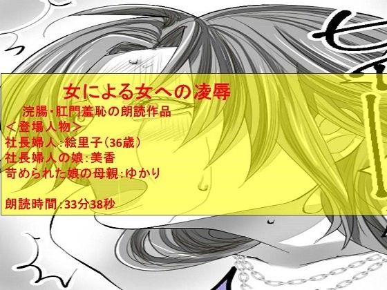 【人妻 謝罪】人妻社長婦人の謝罪浣腸辱め拷問SM羞恥の同人エロ漫画。