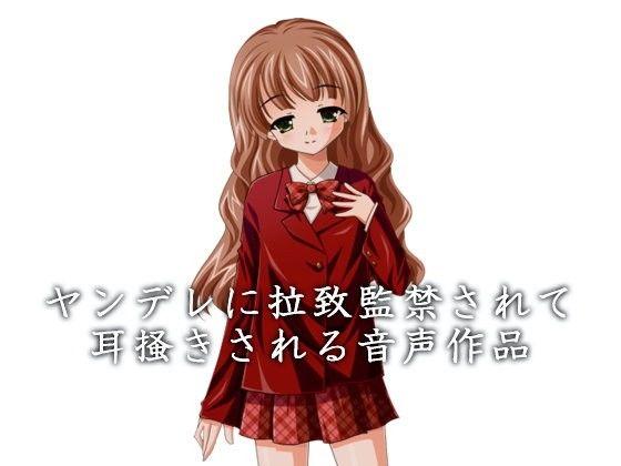 【レン 癒し】きれいな少女の、レンの癒し耳かきヤンデレ催眠監禁拘束の同人エロ漫画!