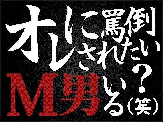 【黒天狗-KUROTENGU- 同人】オレに罵倒されたいM男いる?(笑)