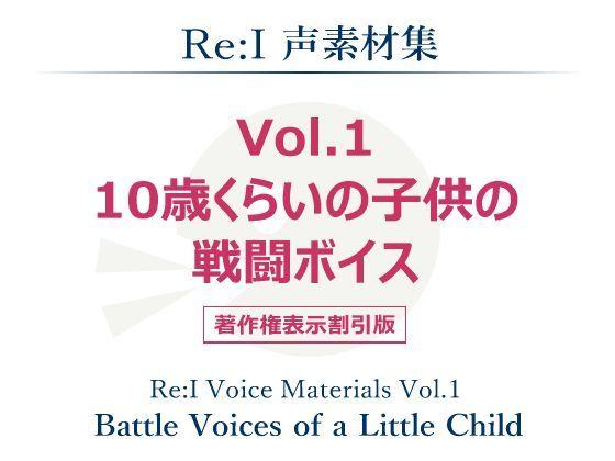 [同人]「【Re:I】声素材集 Vol.1 - 1〇歳くらいの〇供の戦闘ボイス」(Re:I)