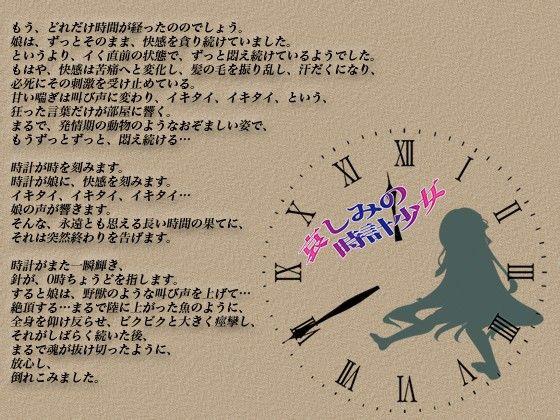 [同人]「哀しみの時計少女《催眠音声》」(Hypnotic_yanh)