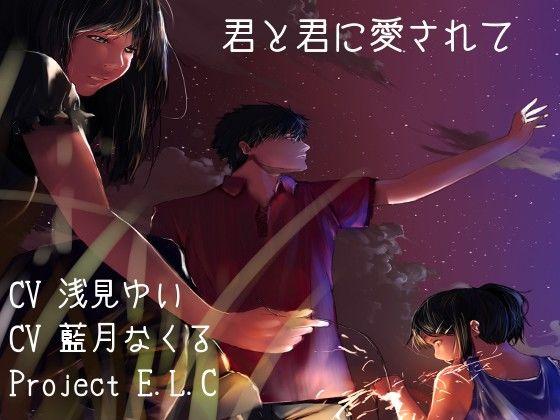 [同人]「【耳かきボイス3点セット】君と呼べる日までetc」(Project E.L.C)