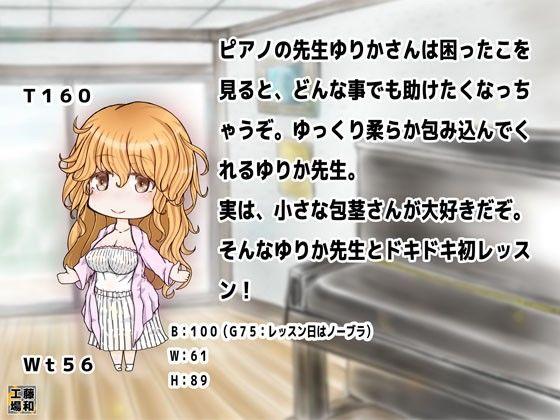 [同人]「おけいこ ピアノの先生ゆりかさん編」(藤和工場)