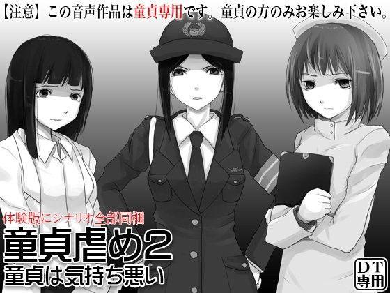 【るい 童貞】素人看護師の、るいの童貞言葉責めオナニーの同人エロ漫画!!