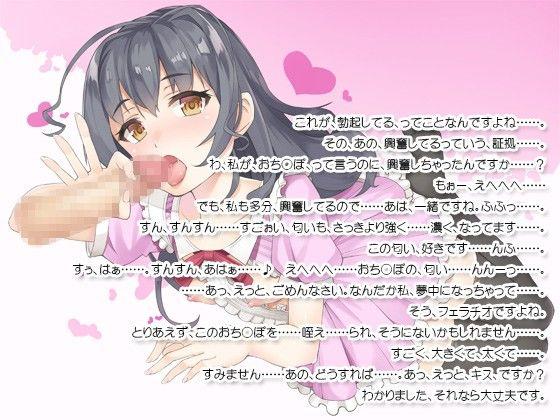 フェラチオ喫茶箱入り娘モモカ編