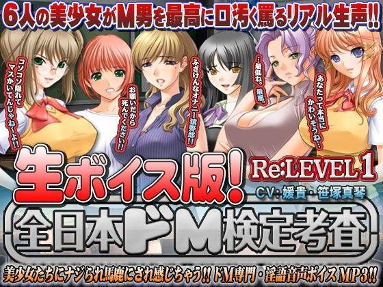 【生ボイス版!】全日本ドM検定考査 Re: LEVEL 1