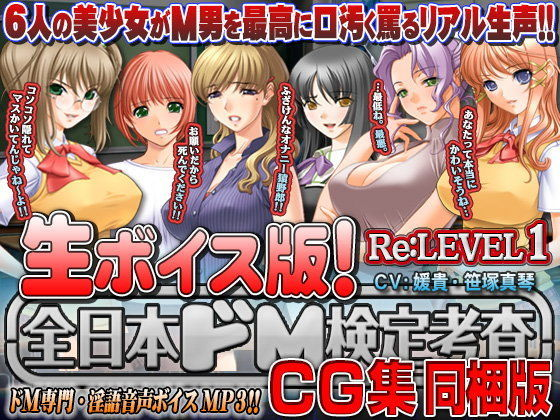 【生ボイス版! & CG集同梱版!】全日本ドM検定考査 Re: LEVEL 1の表紙