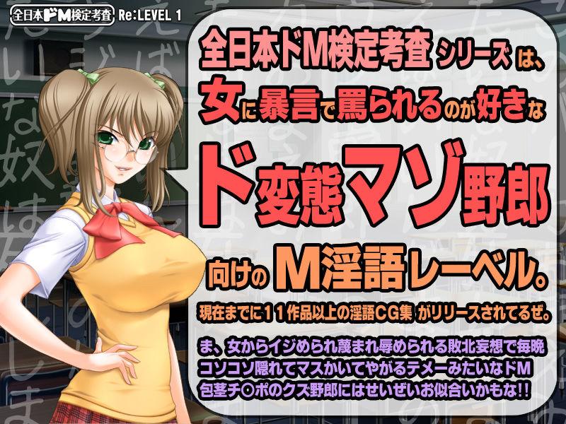 AVアニメなう [今すぐ読める同人サンプル] 「【生ボイス版!】全日本ドM検定考査 Re: L...