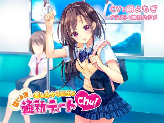 【音声】癒し系女子校生とはにかみ通勤デートchu!【癒し】