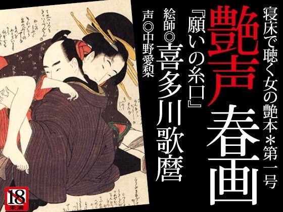 『艶声春画〜寝床で聴く女の艶本』第一号*喜多川歌麿「願いの糸口」