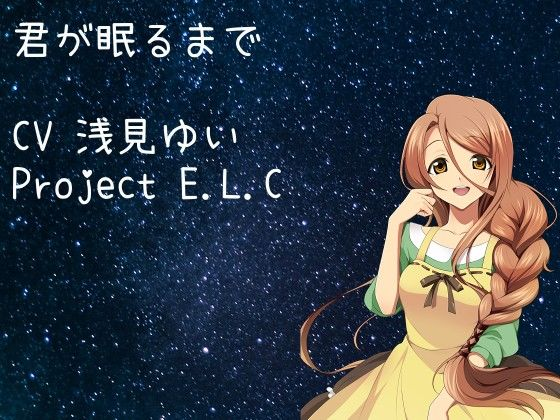 [同人]「耳かきボイス3点セットVol2」(Project E.L.C)