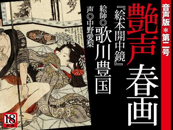 『艶声春画〜寝床で聴く女の艶本』第二号*歌川豊国「絵本開中鏡」