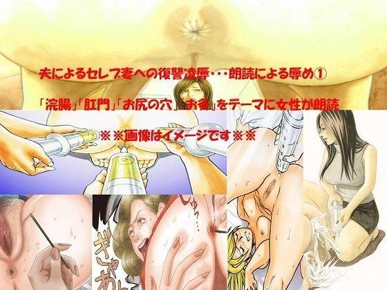 [同人]「夫によるセレブ妻への復讐凌辱 朗読による辱め 1」(t0083y)