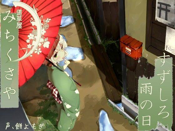 【同人】道草屋 すずしろ-雨の日