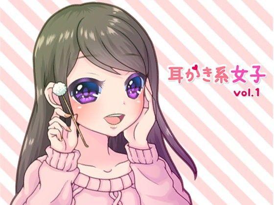【LYTO 同人】耳かき系女子vol.1