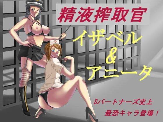 【Sパートナーズ 同人】精液搾取官イザベル&アニータ