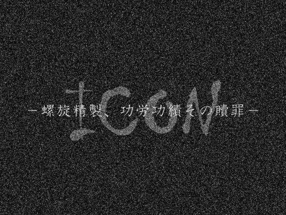 【 歌素材/ゴシックロック 】ICON -螺旋精製、功労功績その贖罪-
