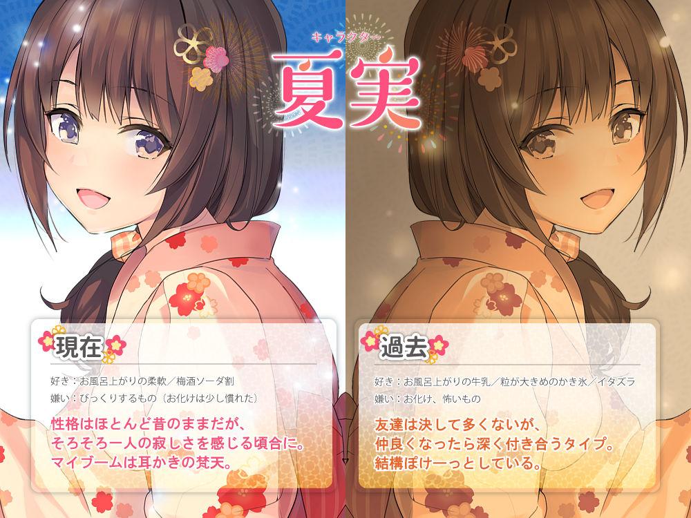 初恋カノジョと花火の夜に【耳かき】【添い寝】