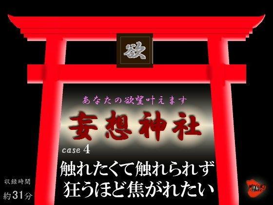 【MIYUKI-voice- 同人】妄想神社case4触れたくて触れられず狂うほど焦がれたい