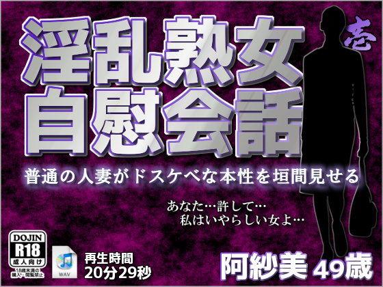 【黒天狗-KUROTENGU- 同人】淫乱熟女自慰会話-壱