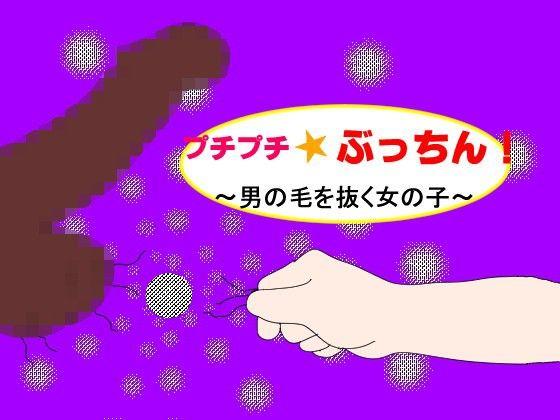 プチプチ☆ぶっちん!~男の毛を抜く女の子~