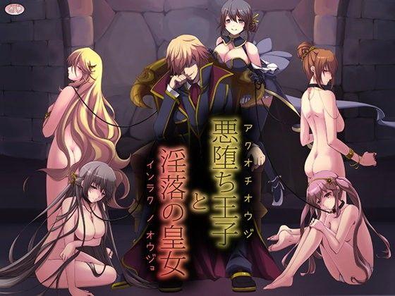 【恋夢 同人】悪堕ち王子と淫落の皇女