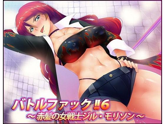 バトルファック!!6~赤髪の女戦士ジル・モリソン~(W声優SET!!)