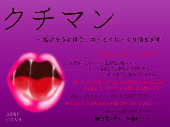 【MIYUKI-voice- 同人】クチマン~溶けそうなほど、ねっとりじっくり頂きます~