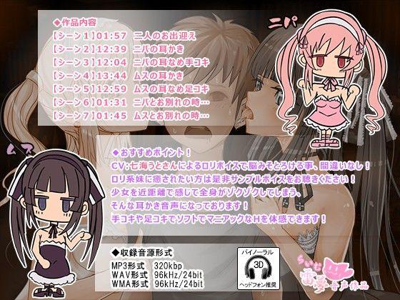 【耳かき・耳なめ】耳カフェ?ニパとムス -美少女癒し音声-【ハイレゾ96kHz・24bit】