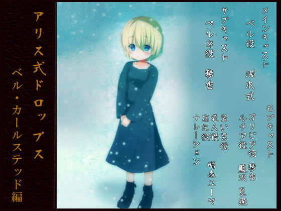 【同人ソフト】SNOW [アリス☆メイド]