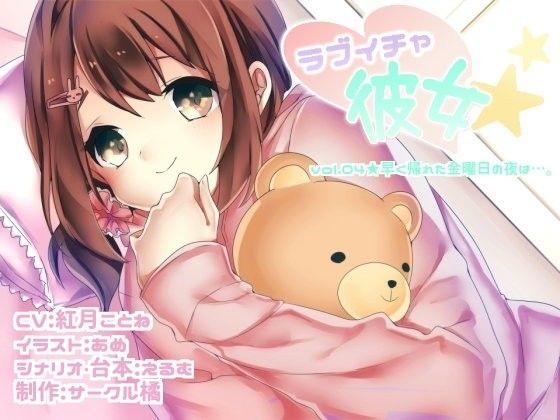 【サークル橘 同人】ラブイチャ彼女vol.04★早く帰れた金曜日の夜は…。