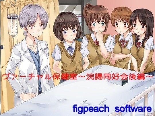 ヴァーチャル保健室〜浣腸愛好会後編〜の表紙